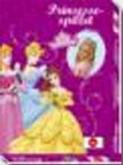 Prinsessespillet